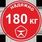 Максимальная нагрузка 180 кг