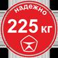 Максимальная нагрузка 225 кг