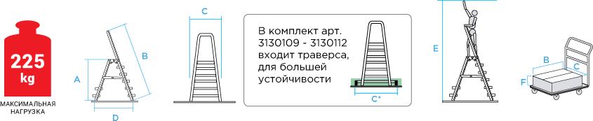 Схема: Стремянка алюминиевая профессиональная NV3130